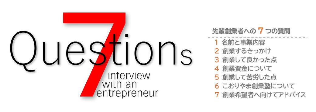 7questions_logo.jpg