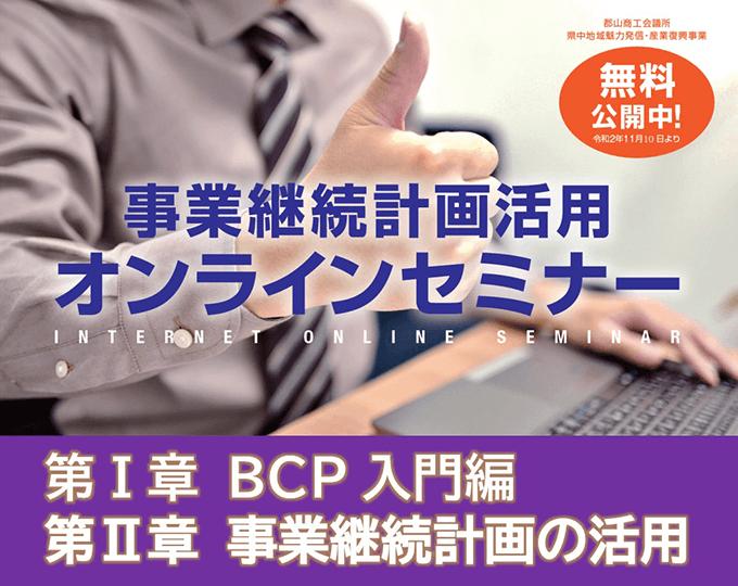 事業継続計画活用オンラインセミナー(BCP)