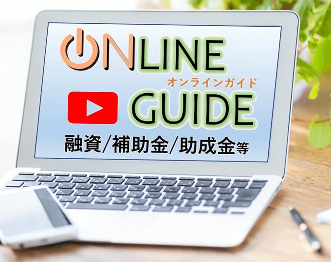 融資・補助金・助成金等 Online Guide オンラインガイド
